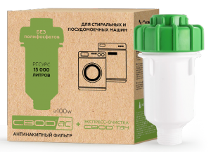 Anti-scale filter SVOD-AS for clothes- and dish-washers+ТВН (as a bonus) sf100w